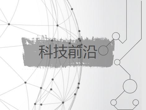 """科技创新决胜未来 一大批""""国之重器""""加速研制"""
