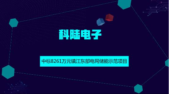 科陆电子中标8261万元镇江东部电网储能示范项目