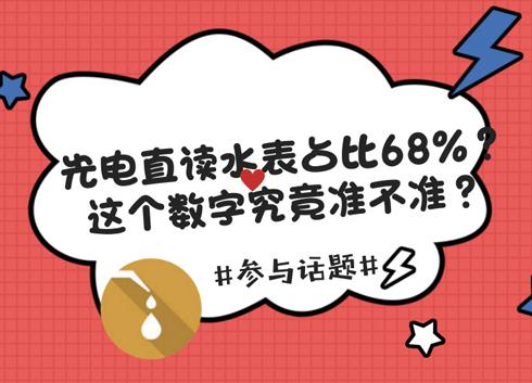 光电直读水表占比68%?这个数字究竟准不准?