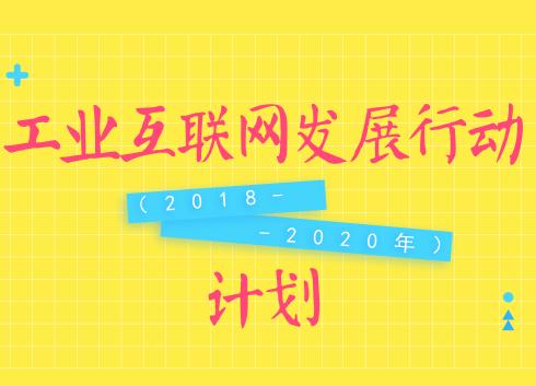 《工業互聯網發展行動計劃(2018-2020年)》發布