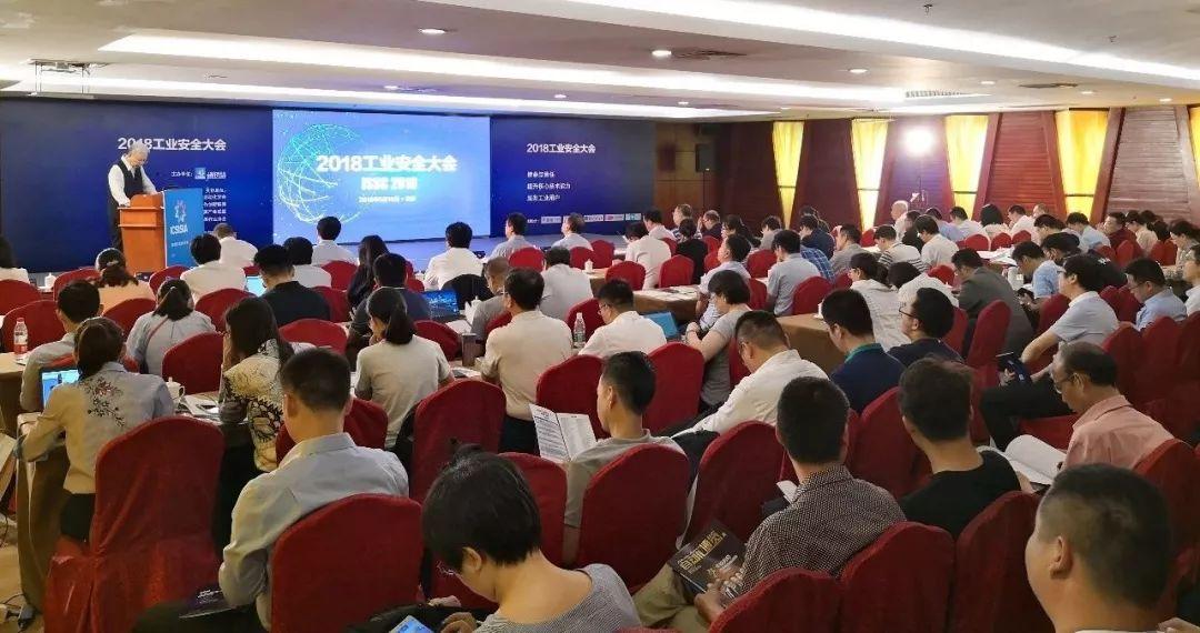2018工业安全大会在京召开