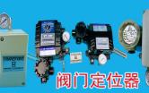 阀门定位器的安装方法及阀门定位器保护和保存方法