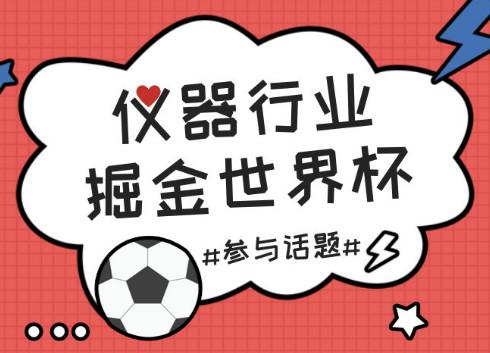 """中国制造""""出线""""世界杯!仪器仪表行业共享掘金盛宴"""