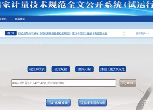 国家计量技术规范全文公开系统上线试运行