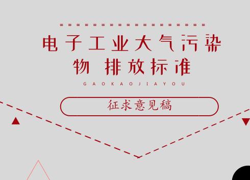 北京《电子工业大气污染物 排放标准》征求意见稿发布
