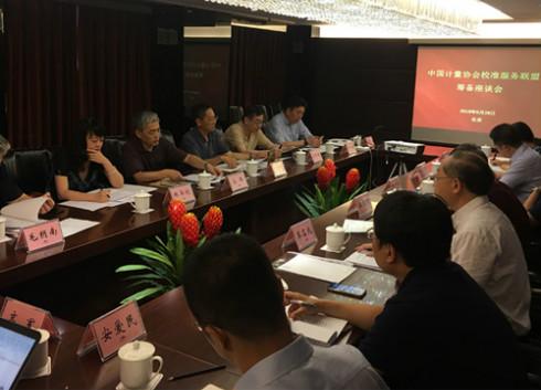 中国计量校准联盟筹备会议在京成功召开