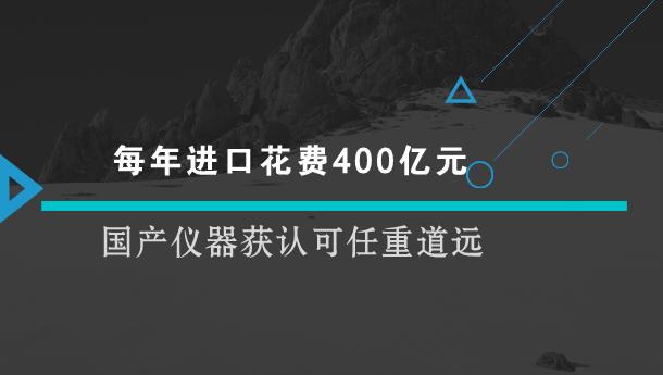 每年进口仪器花费400亿元 国产仪器获认可任重道远
