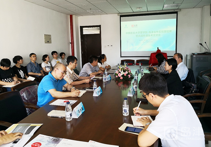 携手建设双一流 中国农大理学院与岛津合作实验室成立