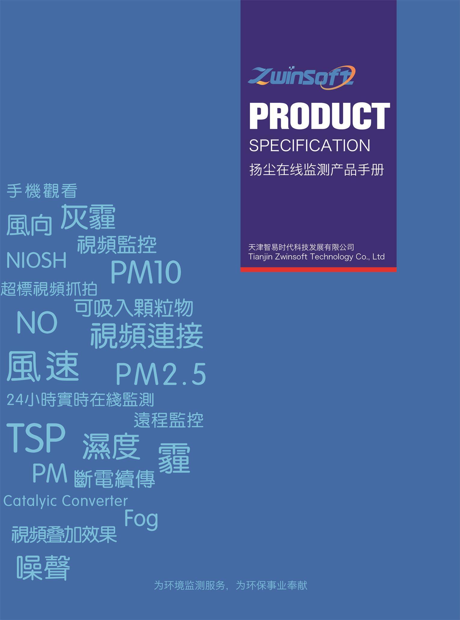 扬尘在线监测产品手册