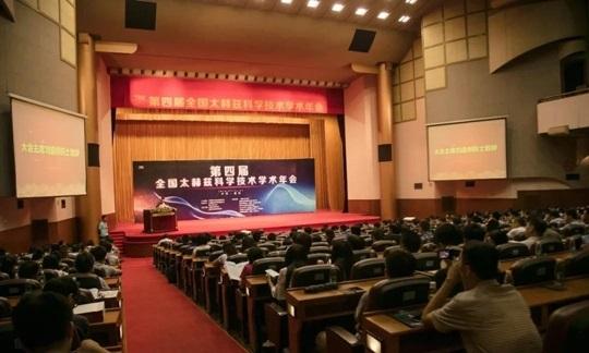 第四届全国太赫兹科学技术学术年会举办