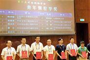 百特研發總監范繼來獲『中國顆粒學會青年顆粒學』獎