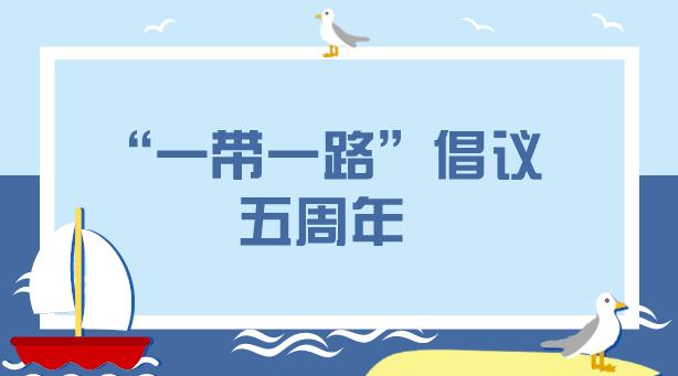 """""""一带一路""""倡议五周年 仪器仪器企业""""出海""""成果丰硕"""