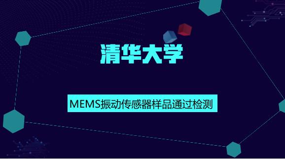 清華大學科研成果MEMS振動傳感器樣品通過檢測