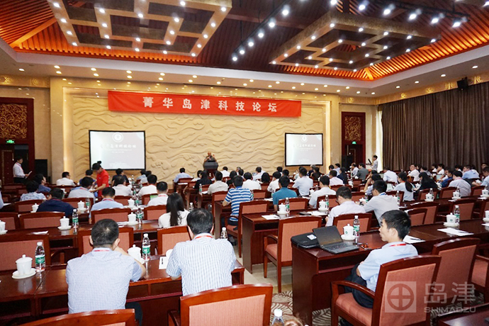 菁华岛津科技论坛在京隆重召开