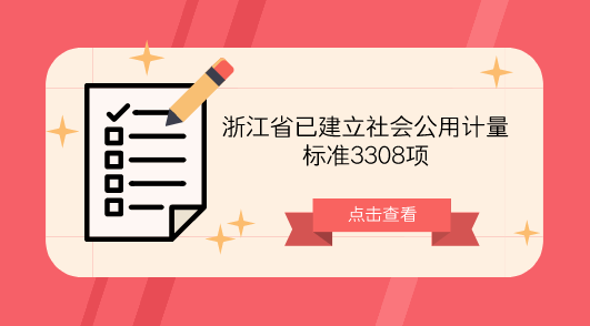 浙江省已建立社会公用计量标准3308项