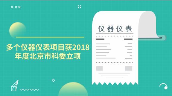 多个仪器仪表项目获2018年度北京市科委立项