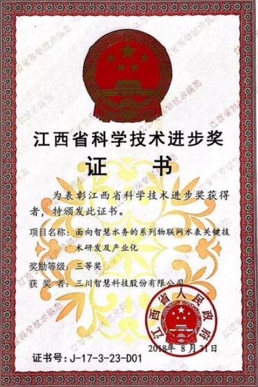 三川智慧荣获2017年度江西省科技进步三等奖