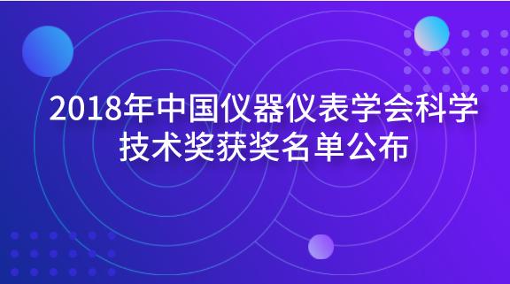 2018年中国仪器仪表学会科学技术奖获奖名单公布