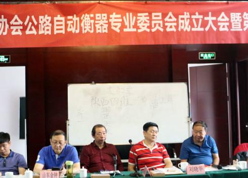 公路自动衡器专业委员会成立大会隆重召开