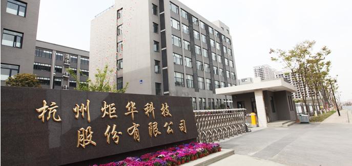 炬华科技预计前三季度净利润1.20亿元至1.38亿元