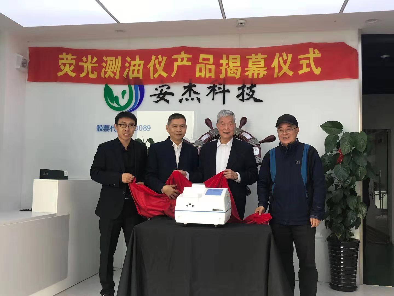 上海安杰科技重磅推出AJ-97熒光測油儀