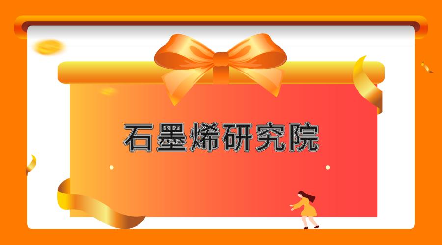 北京石墨烯研究院揭牌仪式在京举行