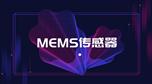 到2023年全球MEMS傳感器市場規模將達139億美元