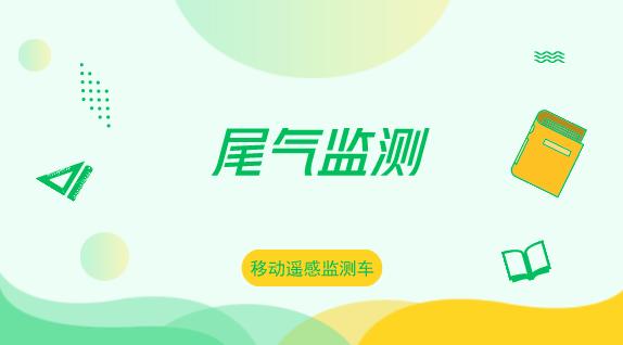 """3秒內出結果 浙江紹興首輛汽車尾氣監測車""""上崗"""""""