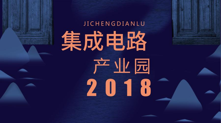 上海集成电路设计产业园揭牌 紫光集团等知名企业入驻