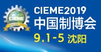2018第十七届中国制博会