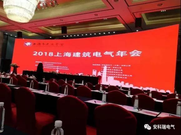 上海建筑电气专委会2018年年会在杭州举办