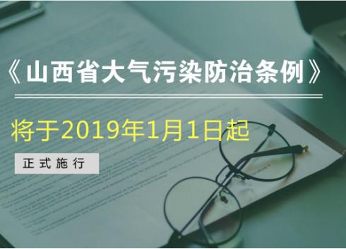《山西省大氣污染防治條例》2019年1月1日起施行