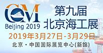 第九届北京国际海洋工程技术与装备展览会