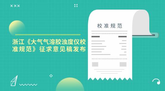浙江《大氣氣溶膠濁度儀校準規范》征求意見稿發布