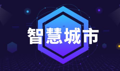 威勝集團子公司與阿里云IoT啟動智慧城市戰略合作