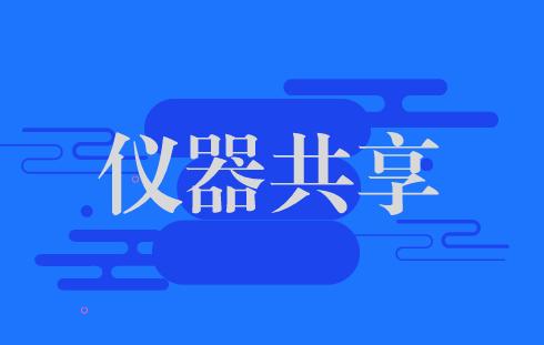 江西省大型科研仪器开放共享工作交流会召开