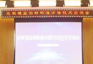 水环境监测新标准新方法技术交流会在上海成功召开