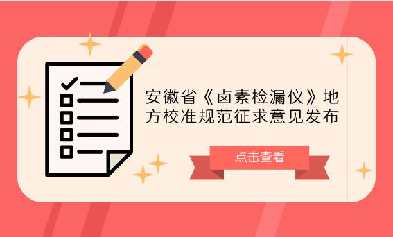 安徽省《卤素检漏仪》地方校准规范征求意见发布