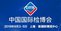 2019中国国际检验检测技术及装备博览会