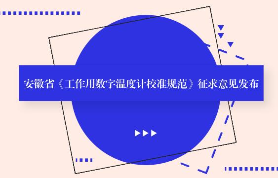 安徽省《工作用数字平安彩票网校准规范》征求意见发布