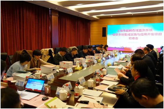 上海市重点用能单位能耗在线监测系统顺利通过验收