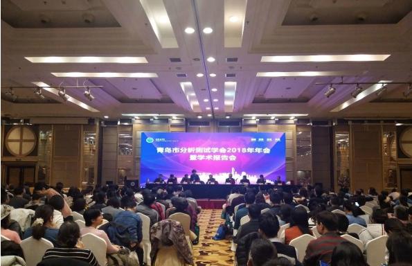 山东青岛市分析测试学会2018年学术年会召开