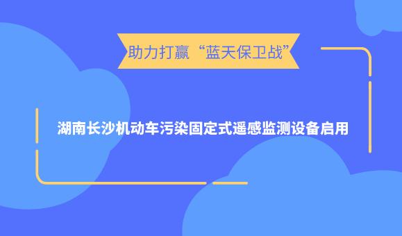 湖南长沙机动车污染固定式遥感监测设备启用