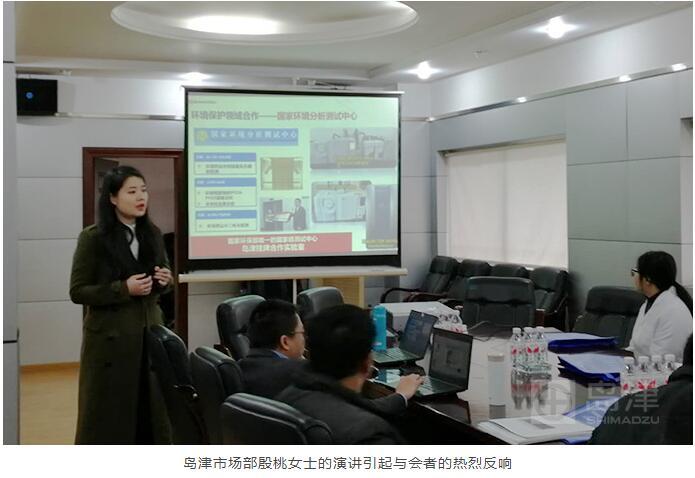 岛津高端质谱应用技术交流会在广西举办