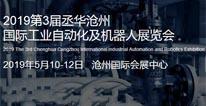 2019丞�沧州国际工业自动化�机器人展览会