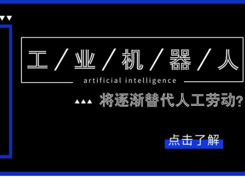 国内机器人市场潜力巨大 机遇与挑战并存