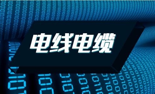 北京市抽查电线电缆产品质量 多批次存在问题