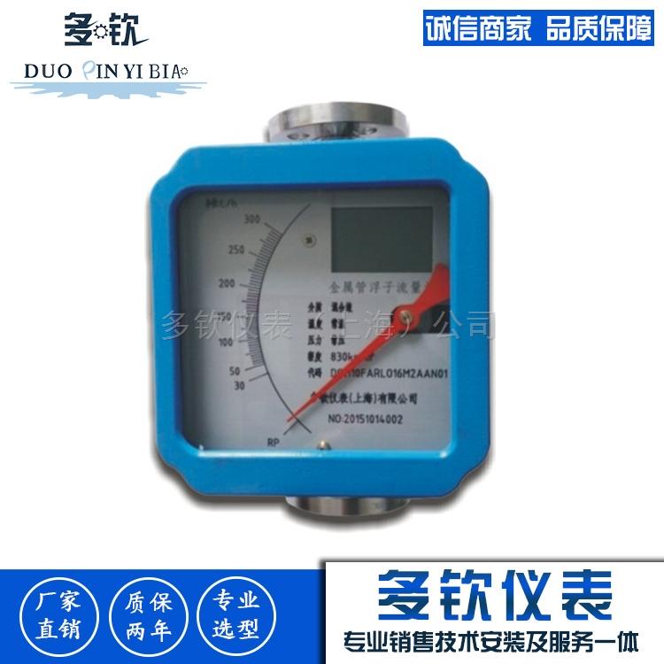 DQH-信號輸出型金屬管轉子流量計