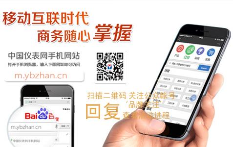 中国仪表网手机网站