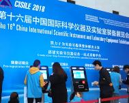 第十六届中国国际科学仪器及实验室装备展览会隆重举办